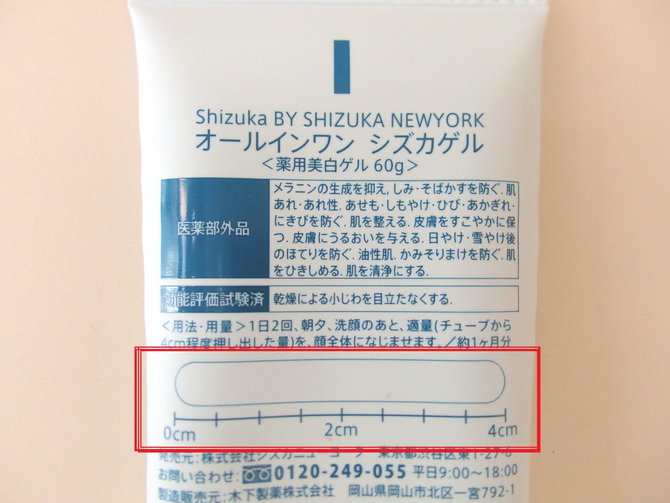 シズカゲル使用量の目安
